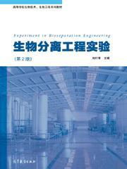 生物分离工程实验(第2版)