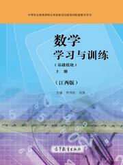 数学学习与训练(基础模块)(上册)(江西版)