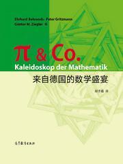 来自德国的数学盛宴