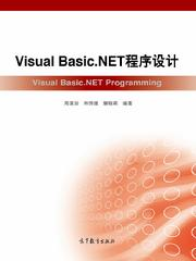 Visual Basic.NET程序设计