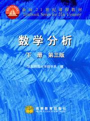 高等代数同济版_高等代数与解析几何(第二版) - 图书展示页 - 高等教育出版社 ...