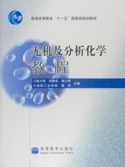 无机及分析化学教程