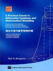 A Practical Course in Differential Equat