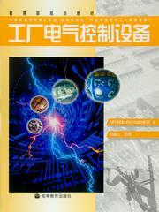工厂电气控制设备