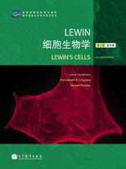 Lewin细胞生物学(第2版)(影印版)