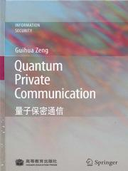 Quantum Private Communication 量子保密通信