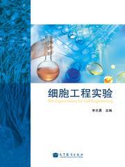 细胞工程实验