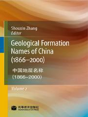 Geological Formation Names of China (186