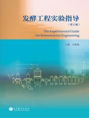 发酵工程实验指导(第2版)