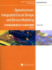 Optoelectronic Integrated Circuit Design