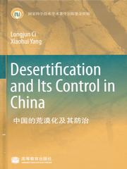 中国的荒漠化及其防治(英文版)Desertification and Its C
