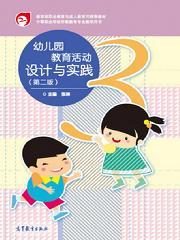 幼儿园教育活动设计与实践(第二版)(附学习卡/防伪标)(换封面)