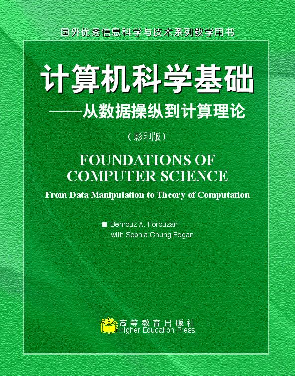 计算机科学基础——从数据操纵到计算理论(影印版)