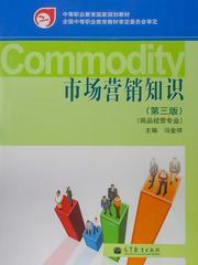 市场营销知识(第三版)