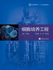 细胞培养工程