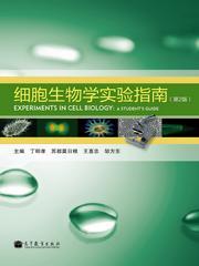 细胞生物学实验指南(第2版)