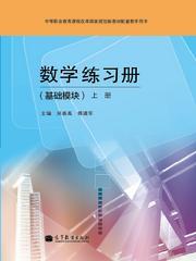数学练习册(基础模块)上册