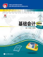 基础会计(第四版)会计专业
