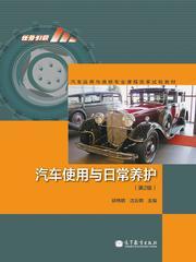 汽车使用与日常养护(第二版)(附光盘)