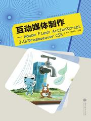 互动媒体制作——Adobe Flash ActionScript  3.0/Dr