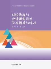 财经法规与会计职业道德学习指导与练习