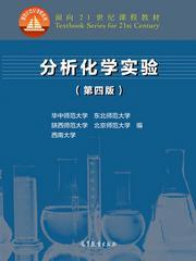 分析化学实验(第4版)