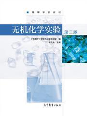 无机化学实验(第3版)
