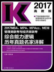 2017MBA、MPA、MPAcc、MEM管理类联考与经济类联考综合能力逻辑历年