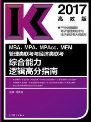2017MBA、MPA、MPAcc、MEM管理类联考与经济类联考综合能力逻辑高分