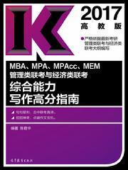 2017MBA、MPA、MPAcc、MEM管理类联考与经济类联考综合能力写作高分