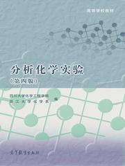 分析化学实验(第四版)