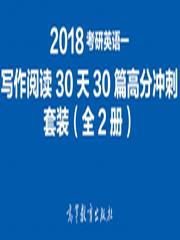 2018考研英语一写作阅读30天30篇高分冲刺套装(全2册)