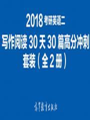 2018考研英语二写作阅读30天30篇高分冲刺套装(全2册)