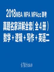 2018MBA MPA MPAcc联考真题名家详解全套(全4册) 数学+逻辑+写