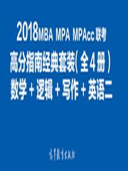 2018MBA MPA MPAcc联考高分指南经典套装(全4册) 数学+逻辑+写