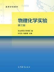 物理化学实验(第3版)