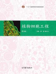 植物细胞工程(第2版)