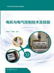 电机与电气控制技术及技能