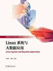 Linux系统及大数据应用