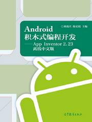 Android积木式编程开发——AppInventor 2.23离线中文版