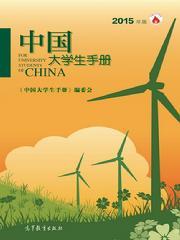 中国大学生手册(2015年版)