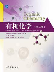 有机化学(第三版)
