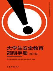 大学生安全教育简明手册(修订版)