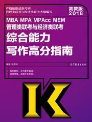 2018MBA MPA MPAcc MEM管理类联考与经济类联考综合能力写作高分
