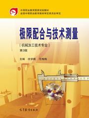 极限配合与技术测量(第3版)