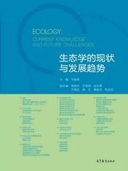 生态学的现状与发展趋势