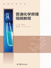 普通化学原理简明教程